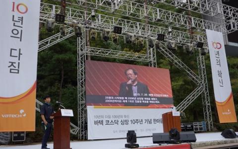 바텍 상장 10주년 기념식 개최 '한마음 대축제'