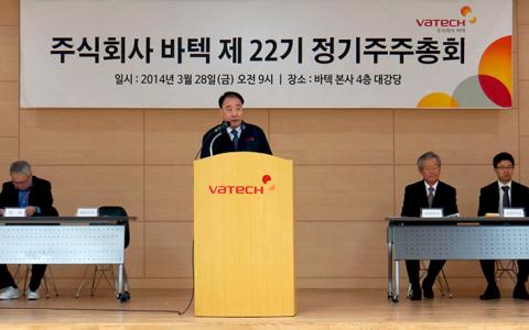 [소식] 바텍, 제22기 정기주주총회