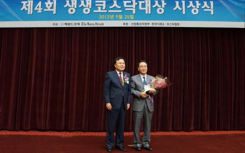 [소식] 바텍, 제4회 생생코스닥대상 헬스케어 부문 최우수상 수상