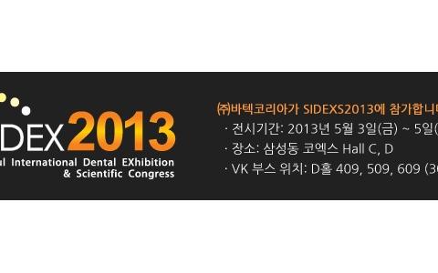 [소식] 바텍코리아 SIDEX2013(서울국제치과기자재전시회) 참가